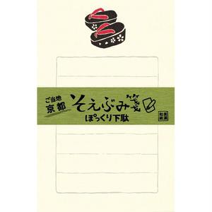 LHG024 そえぶみ箋 京都 ぽっくり下駄