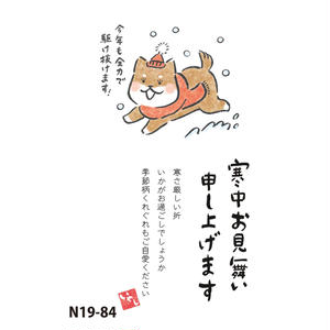 FSKW寒中見舞いN19-84