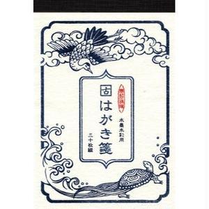 HF01 古川のはがき箋 水墨水彩用 30枚綴