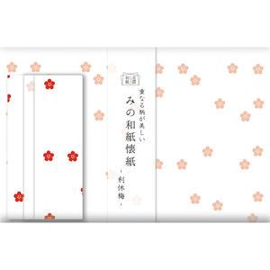 KK132 みの和紙懐紙 利休梅