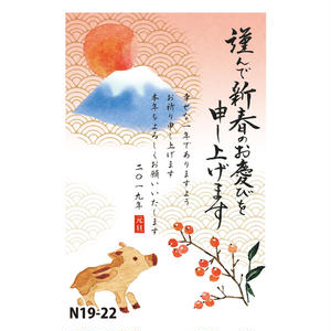 FSS水彩年賀シリーズN19-22 ※受注受付中