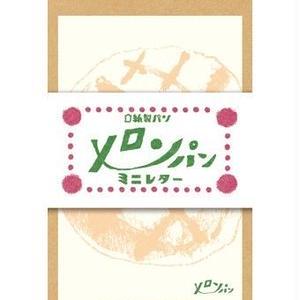 LT229 紙製パン メロンパンミニレター