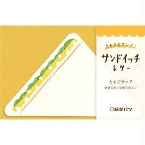 LT231 紙製パン サンドイッチレター たまごサンド