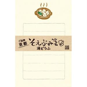 LHG023 そえぶみ箋 京都 湯どうふ