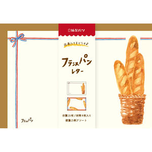 LT285紙製パン レターセット フランスパン