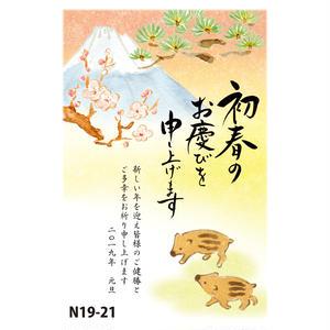FSS水彩年賀シリーズN19-21 ※受注受付中