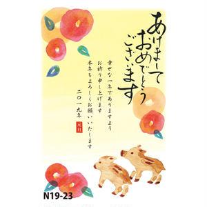 FSS水彩年賀シリーズN19-23 ※受注受付中