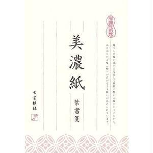 HK83 美濃紙 葉書箋 七宝模様