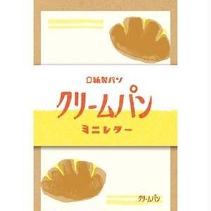 LT228 紙製パン クリームパンミニレター