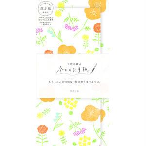 LI245今日のお手紙 お花畑