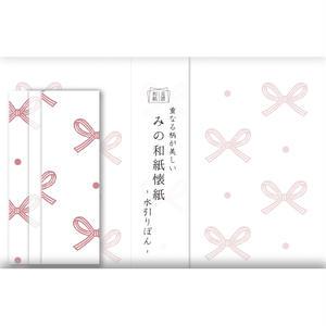 KK135 みの和紙懐紙 水引りぼん