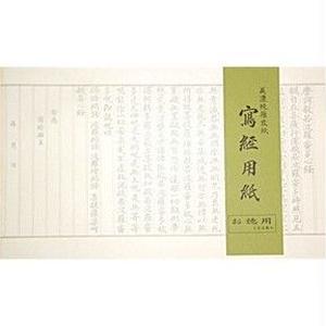 SQ05 純美濃雁皮写経用紙 徳用 100枚入