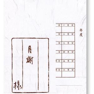 LE47 月謝袋(大礼紙)
