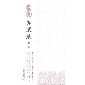 LE102 美濃紙 封筒 七宝模様 純白