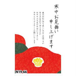 FSK寒中見舞いN19-66(椿)