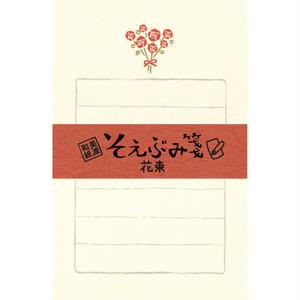 LH313 そえぶみ箋 花束