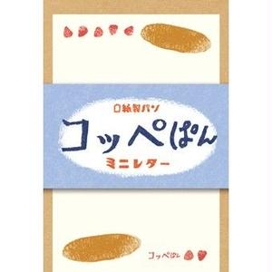 LT230 紙製パン コッペぱんミニレター