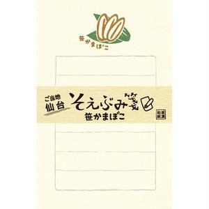 LHG005 そえぶみ箋 仙台 笹かまぼこ