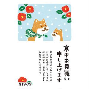 FSKW寒中見舞いN19-79