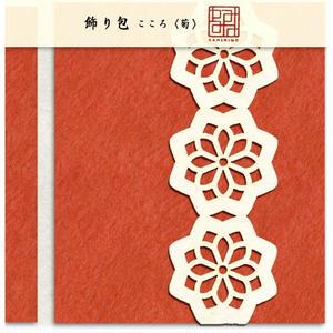 KSF006 飾り包 こころ 菊