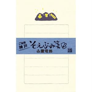 LHG028 そえぶみ箋 神戸 山麓電飾