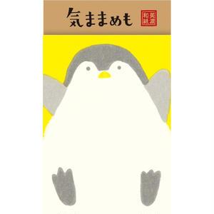 LT254気ままめも ふわふわペンギン