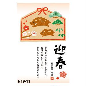 FSW和-Life年賀シリーズN19-11 ※受注受付中