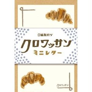 LT227 紙製パン クロワッサンミニレター