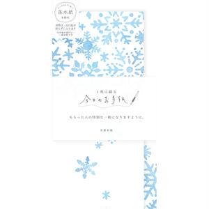 LI241 今日のお手紙 雪の結晶