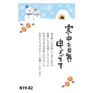 FSKW寒中見舞いN19-82