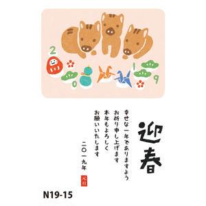 FSW和-Life年賀シリーズN19-15 ※受注受付中