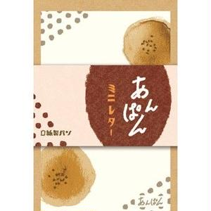 LT225 紙製パン あんぱんミニレター