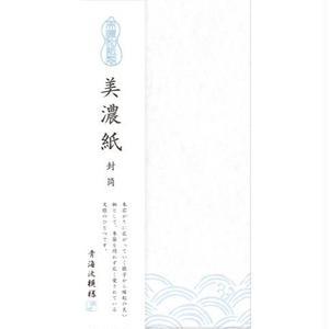 LE103 美濃紙 封筒 青海波模様 純白
