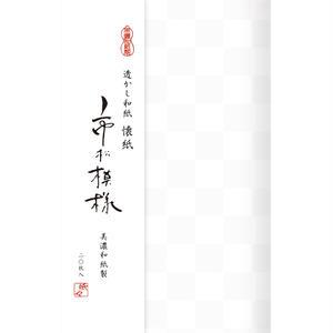 KK126 透かし和紙市松模様 懐紙