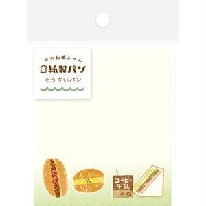 QF94 紙製パン みの和紙ふせん そうざいパン
