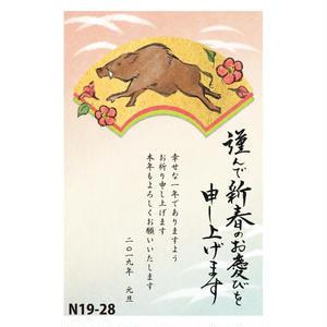 FSS水彩年賀シリーズN19-28 ※受注受付中