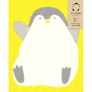 LT242なごみ和紙レターセット ふわふわペンギン
