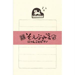 LH331 そえぶみ箋 にゃんことピアノ