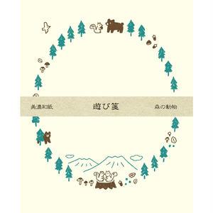 LR275 遊び箋 森の動物