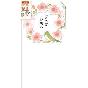 VJ294入学多当のし袋 桜