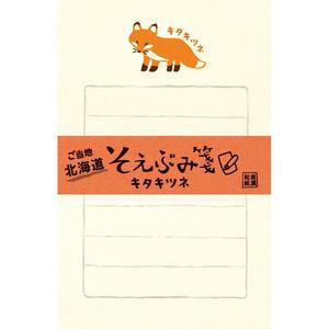 LHG003 そえぶみ箋 北海道 キタキツネ