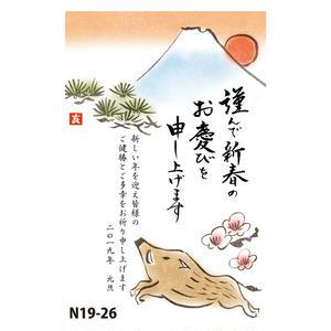 FSS水彩年賀シリーズN19-26 ※受注受付中