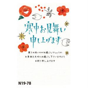 FSKW寒中見舞いN19-78