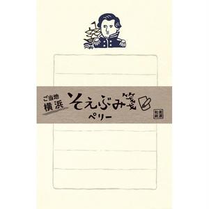 LHG011 そえぶみ箋 横浜 ペリー