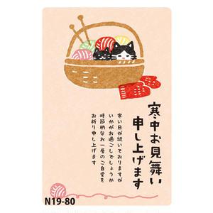 FSKW寒中見舞いN19-80