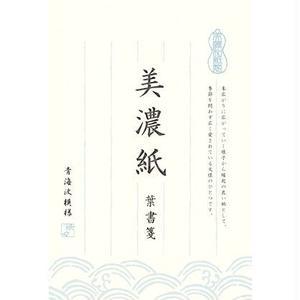 HK84 美濃紙 葉書箋 青海波模様