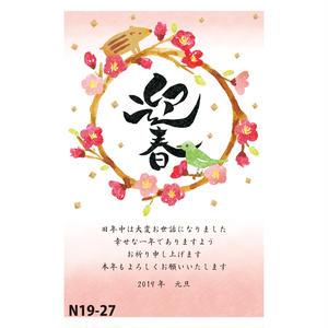 FSS水彩年賀シリーズN19-27 ※受注受付中
