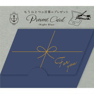 STJC0047 プレゼントカード For you Night Blue