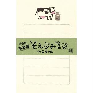 LHG002 そえぶみ箋 北海道 べこちゃん