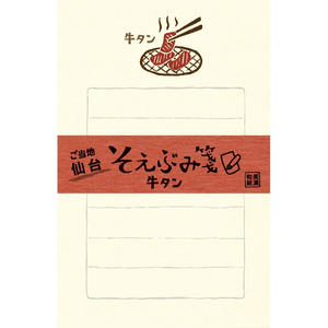 LHG004 そえぶみ箋 仙台 牛タン
